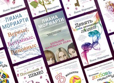 Путеводитель по книгам Лианы Мориарти