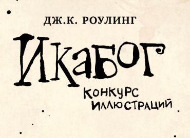 Дж.К. Роулинг представляет «Икабога»