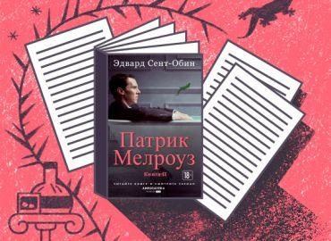 Препринт: «Патрик Мелроуз. Книга 2»