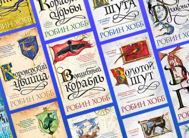 Путеводитель по миру Робин Хобб