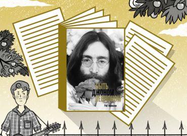 Препринт: «Быть Джоном Ленноном»